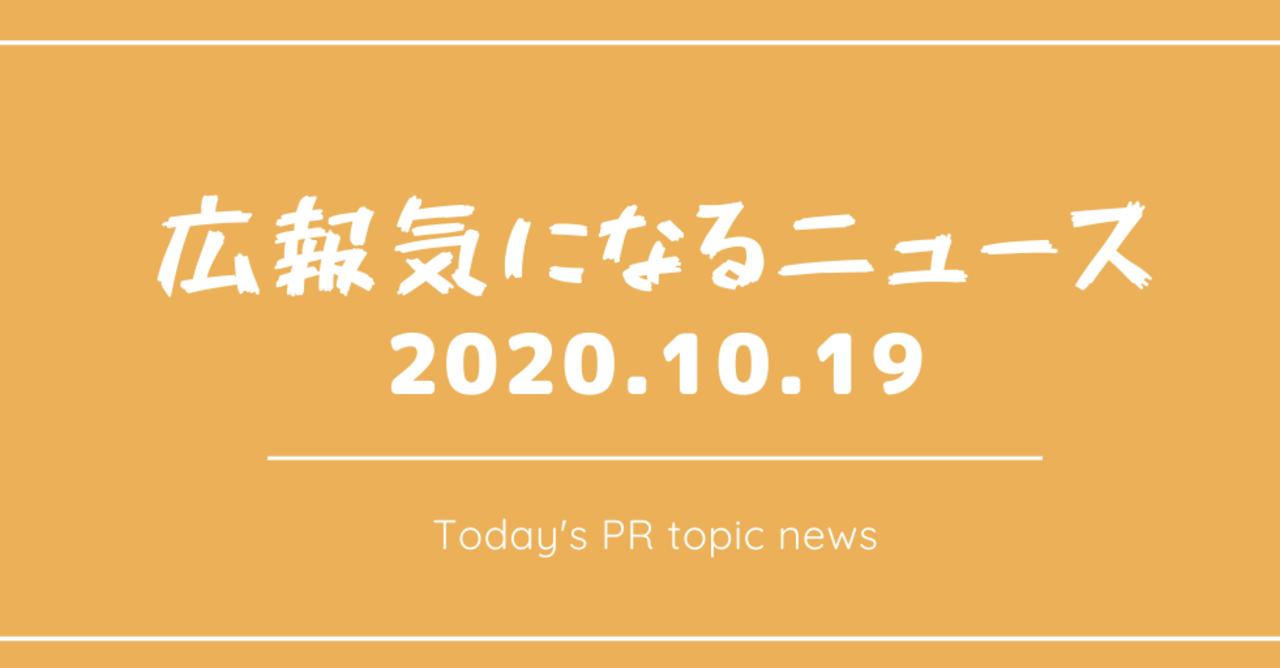 2020 ニュース 気 なる に