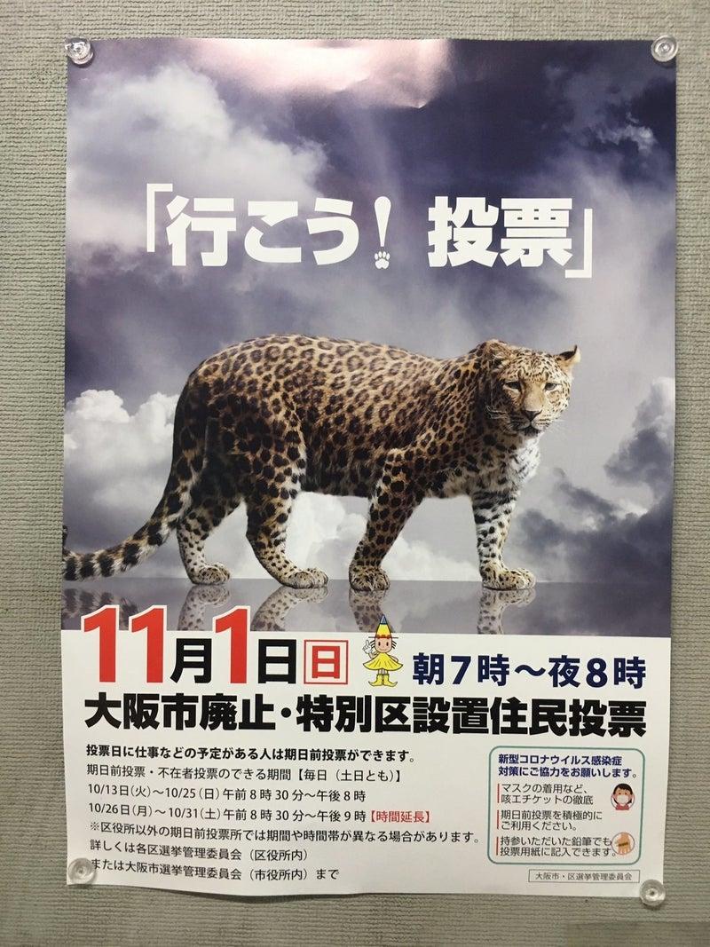大阪 都 構想 情勢
