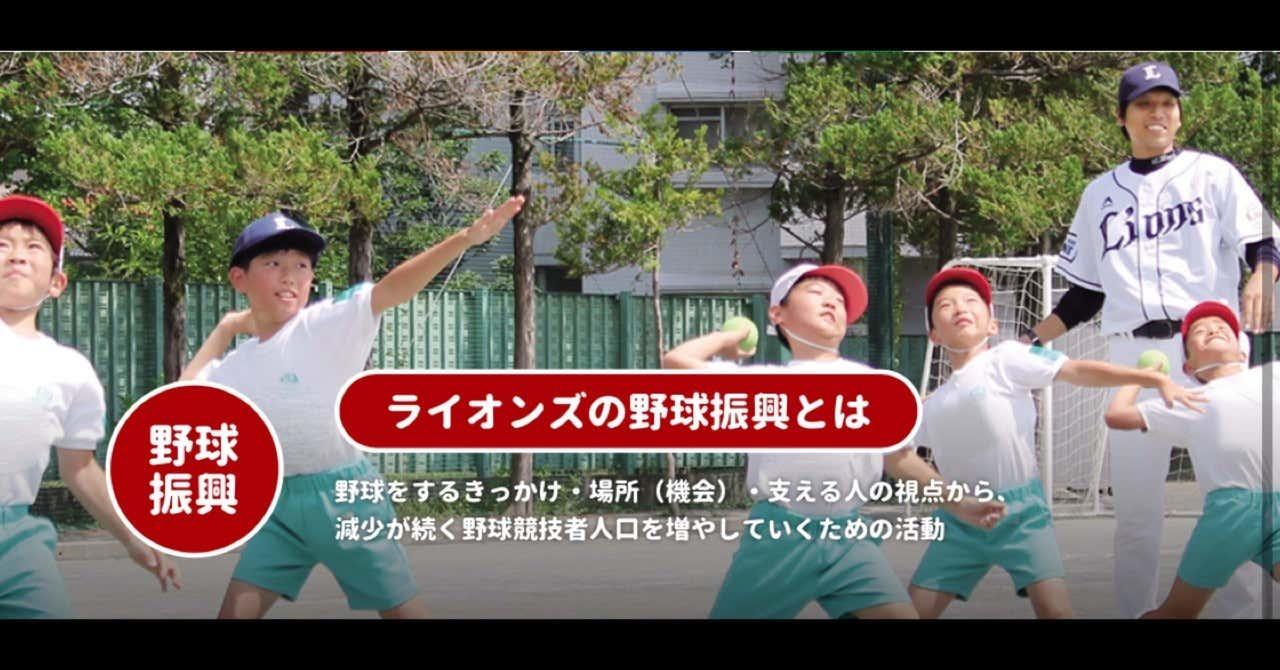 埼玉西武ライオンズ様HPに活動報告が掲載されました✨