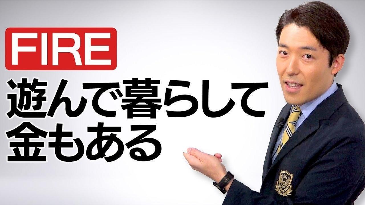 Youtube 中田 敦彦 大学 の