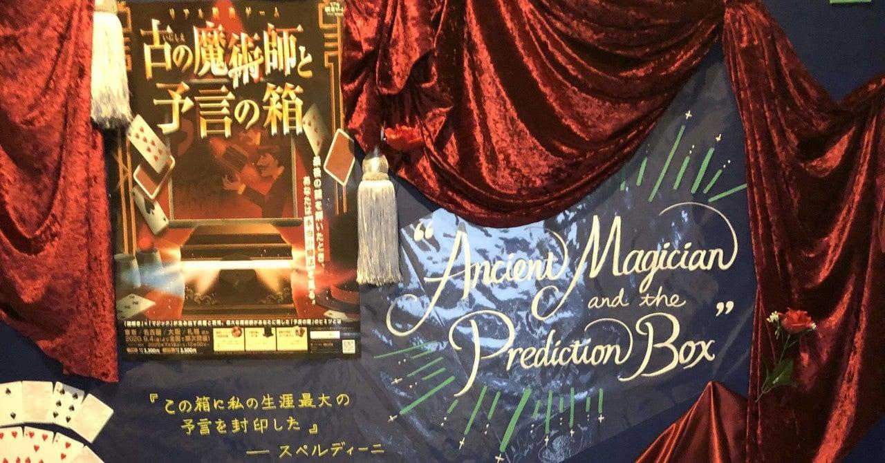 予言 師 箱 魔術 の の と 古 リアル脱出ゲーム×マジック「古の魔術師|イベント(19916)|イベニア