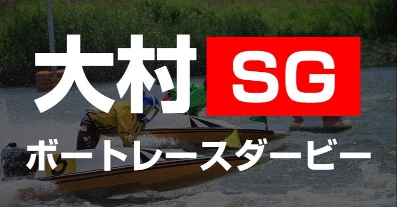 大村 予想 レース ボート