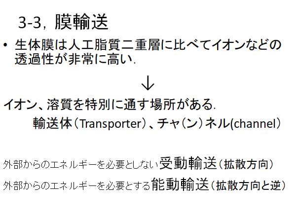 10月22日 第4週第2限 ダイナミックな細胞膜2|NakahoriKiyoshi|note