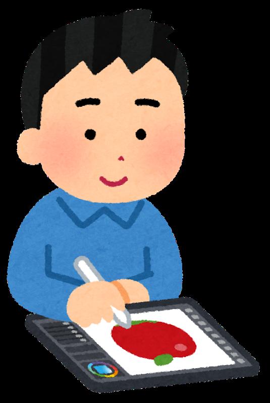 初心者 デジタル イラスト