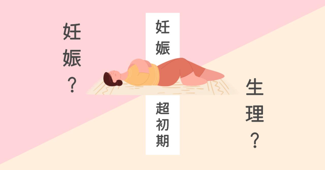 超 寒気 妊娠 初期 症状
