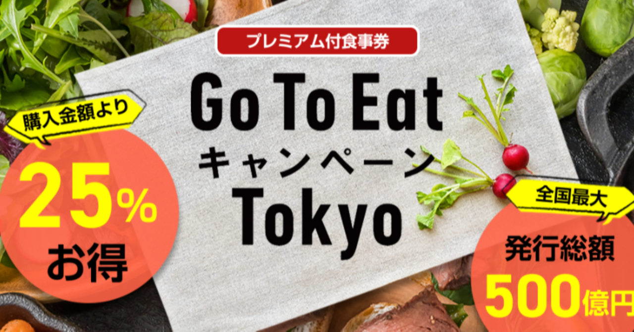 食事 券 gotoeat 東京