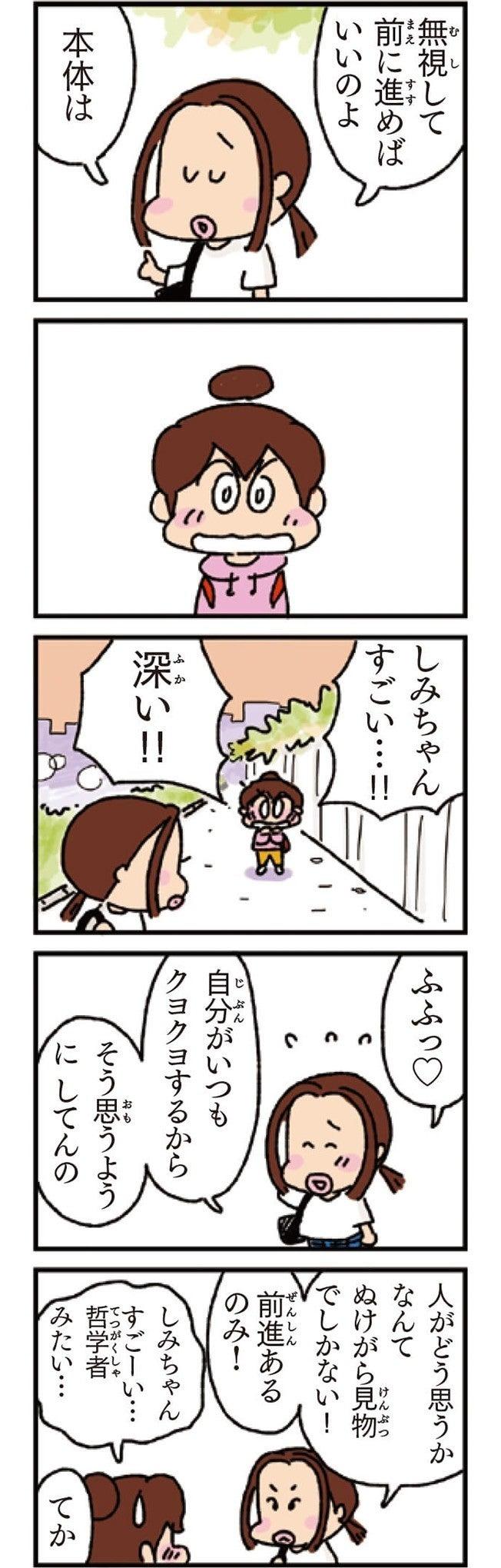 あたし ン ち しみ ちゃん しみちゃん - あたしンちのキャラクター レビューン漫画