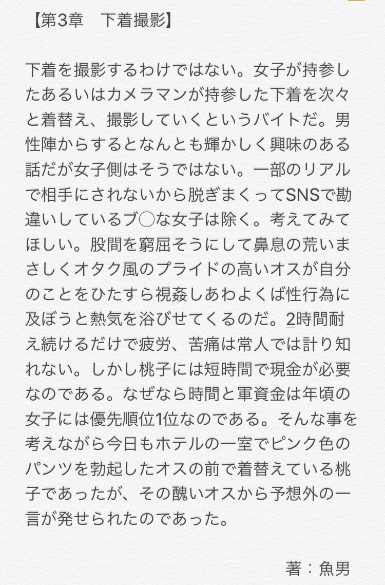 小説 官能