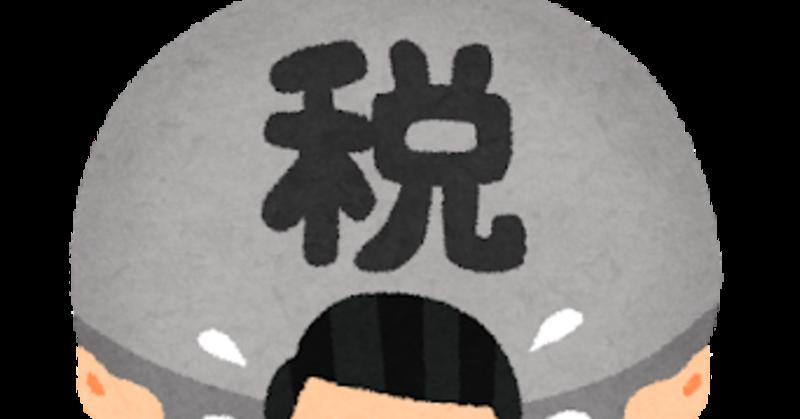 ノ 税金 かじ オンライン