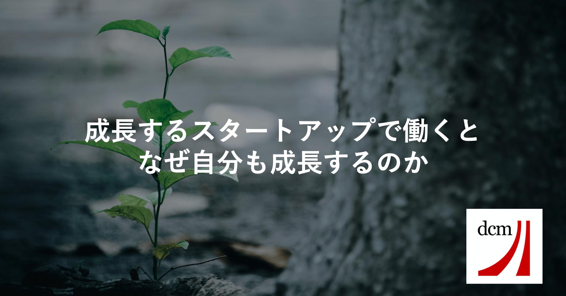 成長するスタートアップで働くとなぜ自分も成長するのか|原健一郎 ...