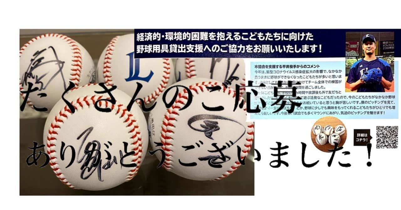 【JFS × 埼玉西武ライオンズ合同プロジェクト】締め切りのお知らせ