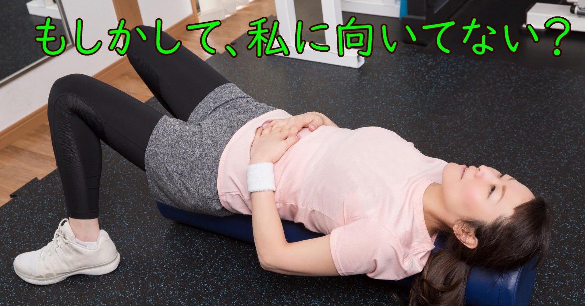 悪化 ストレッチポール 腰痛