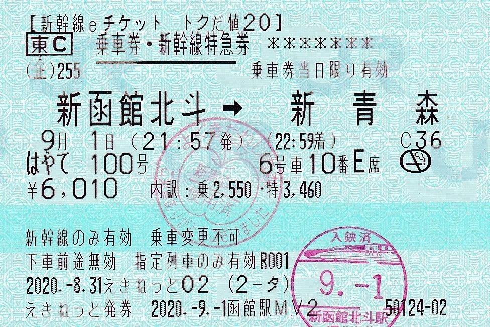 E チケット 使い方 新幹線