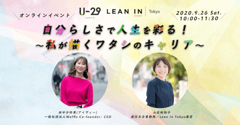 【9/26 U-29×Lean In Tokyoコラボイベント】 自分らしくをテーマに異なったキャリアを歩む2人の意外な共通点とは