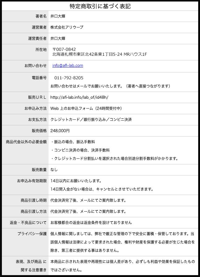 スクリーンショット 2020-10-23 11.34.18