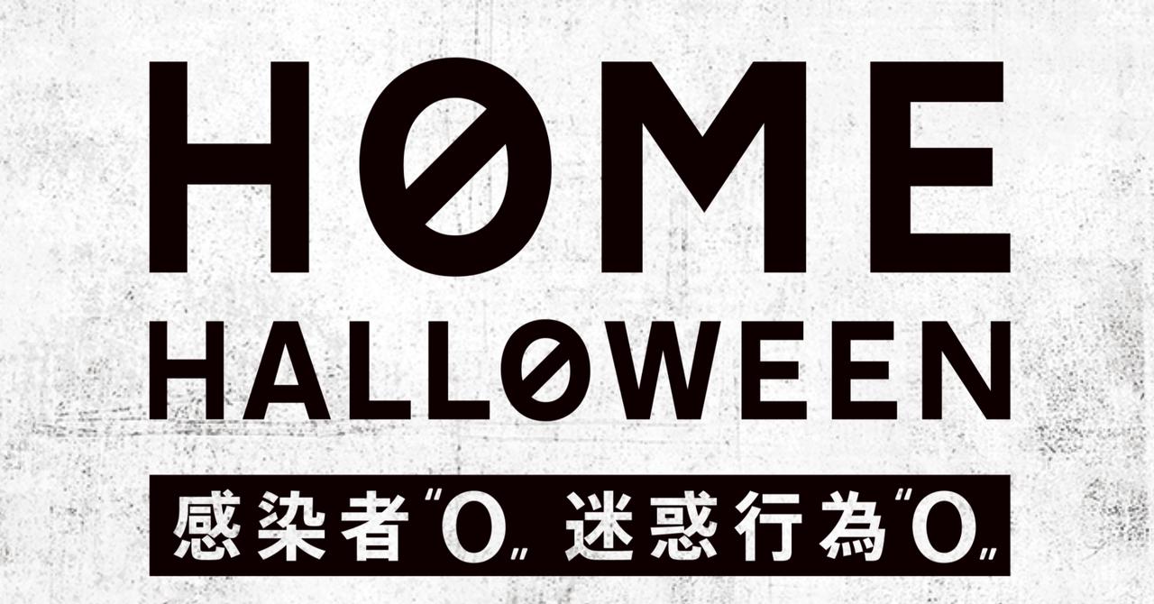 """HOME HALLOWEEN"" 感染者0 迷惑行為0"