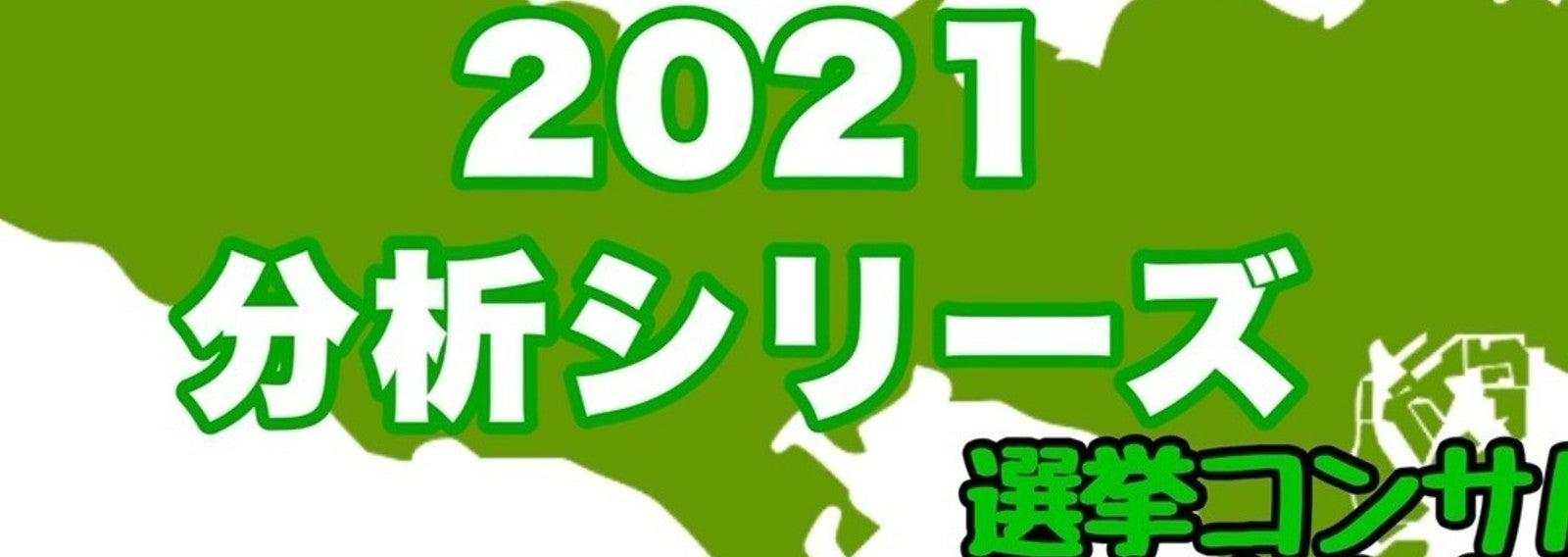 選 2021 都議