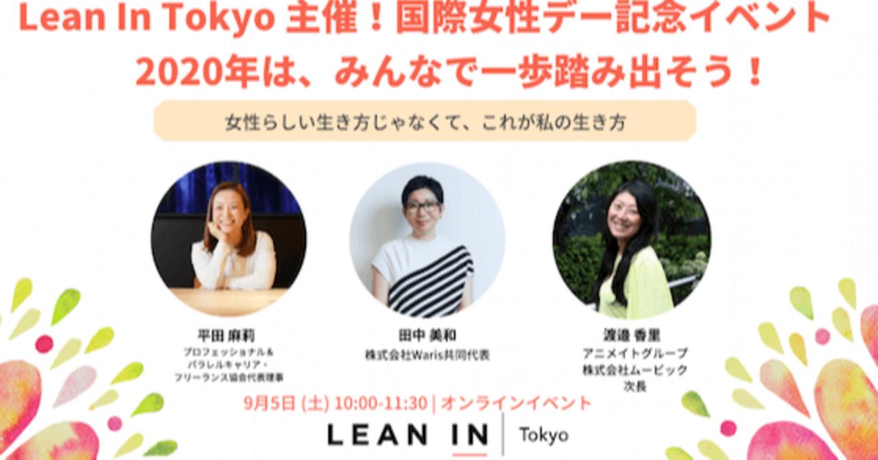 【2020年9月5日 国際女性デー記念イベント第二弾 イベントレポート】