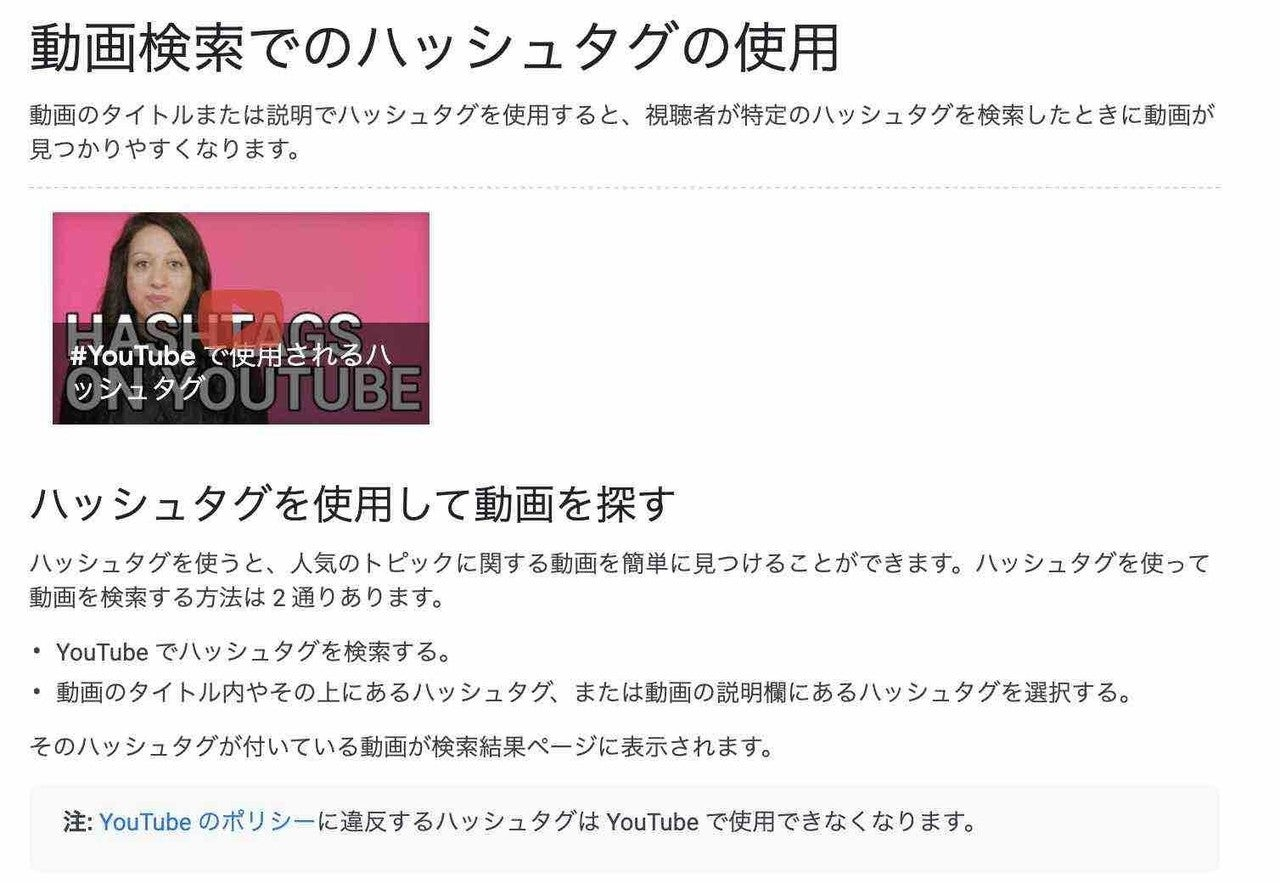 YouTube公式_ハッシュタグ