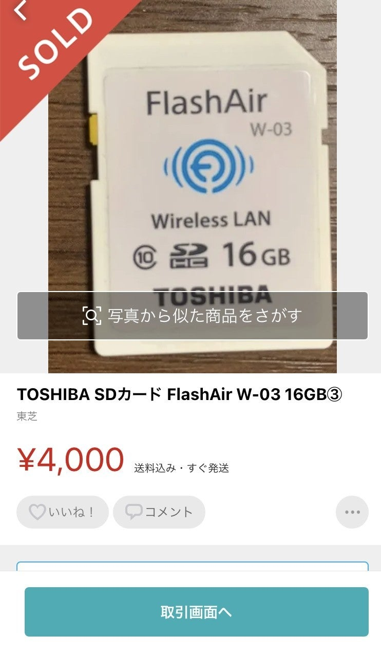 Wi-Fi SDカードを別途仕入れて付属する