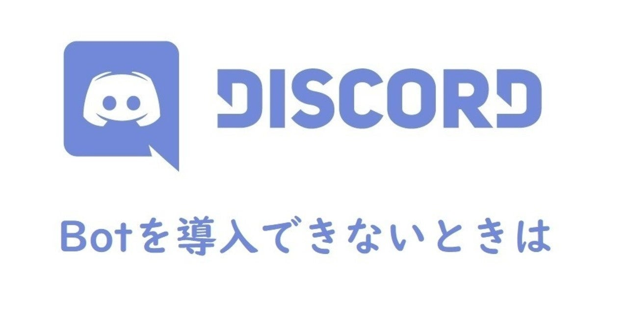 Bot ディスコ リズム