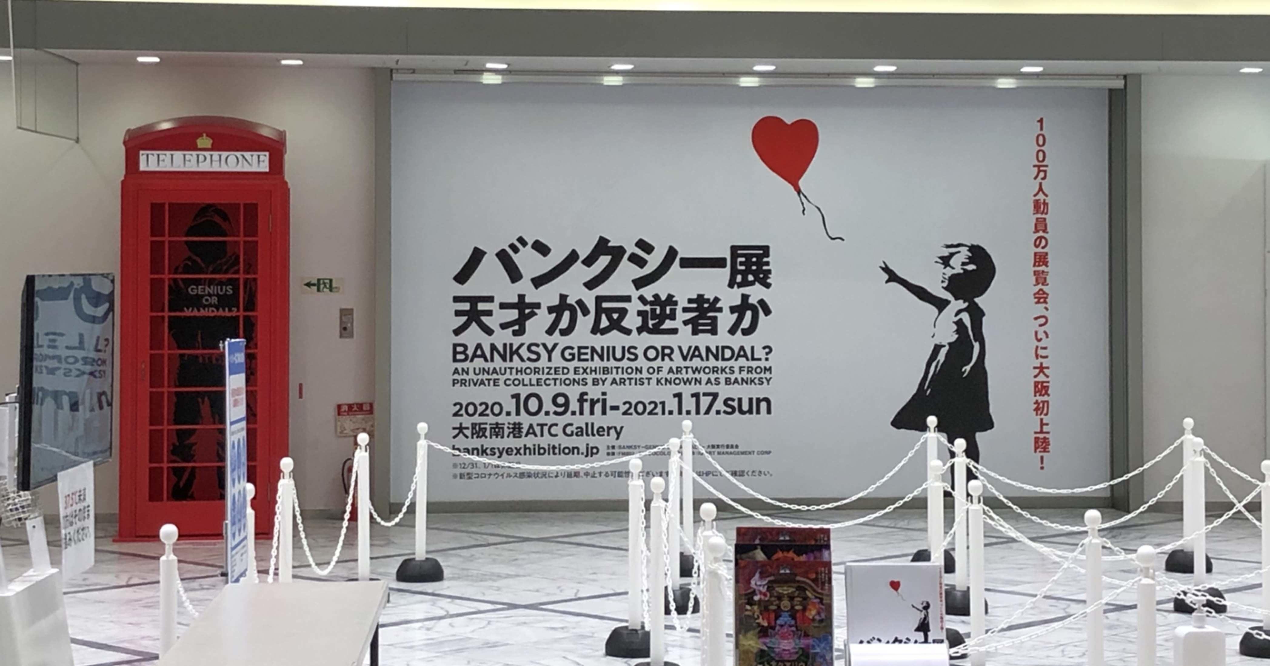 展 大阪 チケット バンクシー