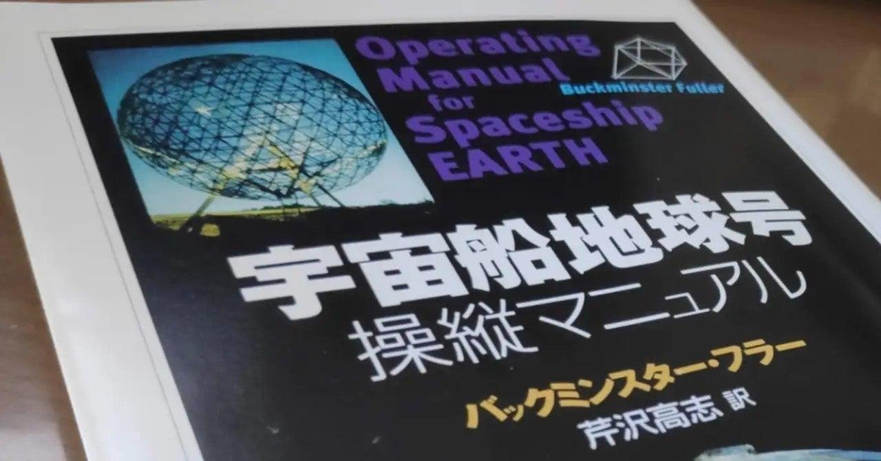 SDGs時代に読んでみる古典「宇宙船地球号」と富の定義