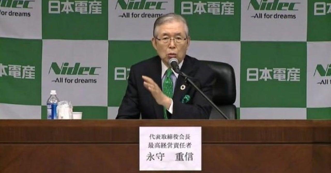 会長 産 日本 電
