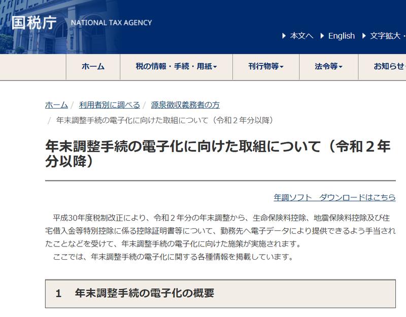 ソフト 調整 国税庁 年末 国税庁「令和2年分年末調整のための各種様式」等を公表<源泉所得税関連>