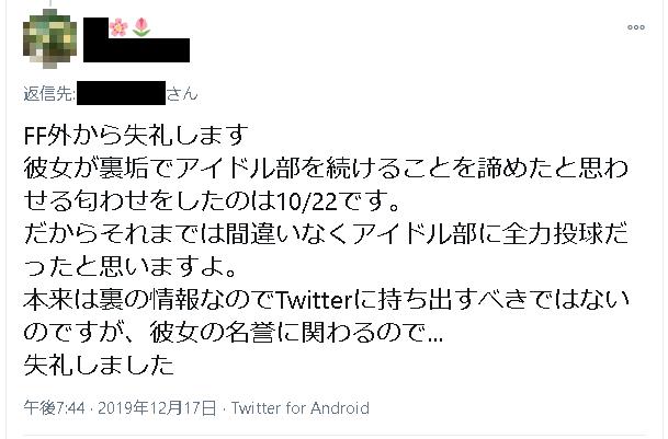 現行 アイドル 部 アンチスレ