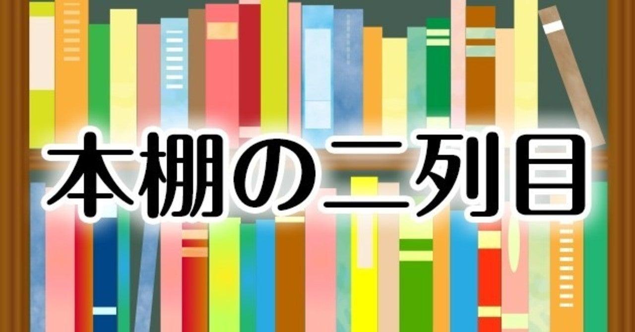 本の断捨離【 本棚の二列目*一般書編集部 倉澤】