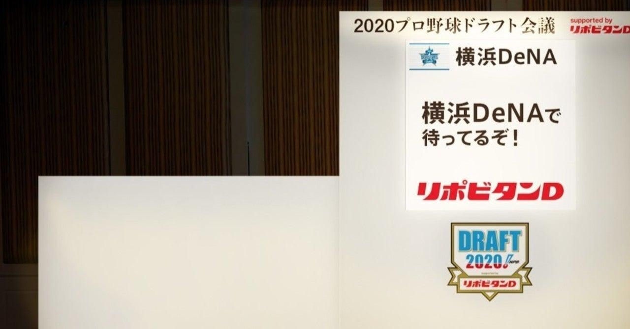 採点 2020 ドラフト