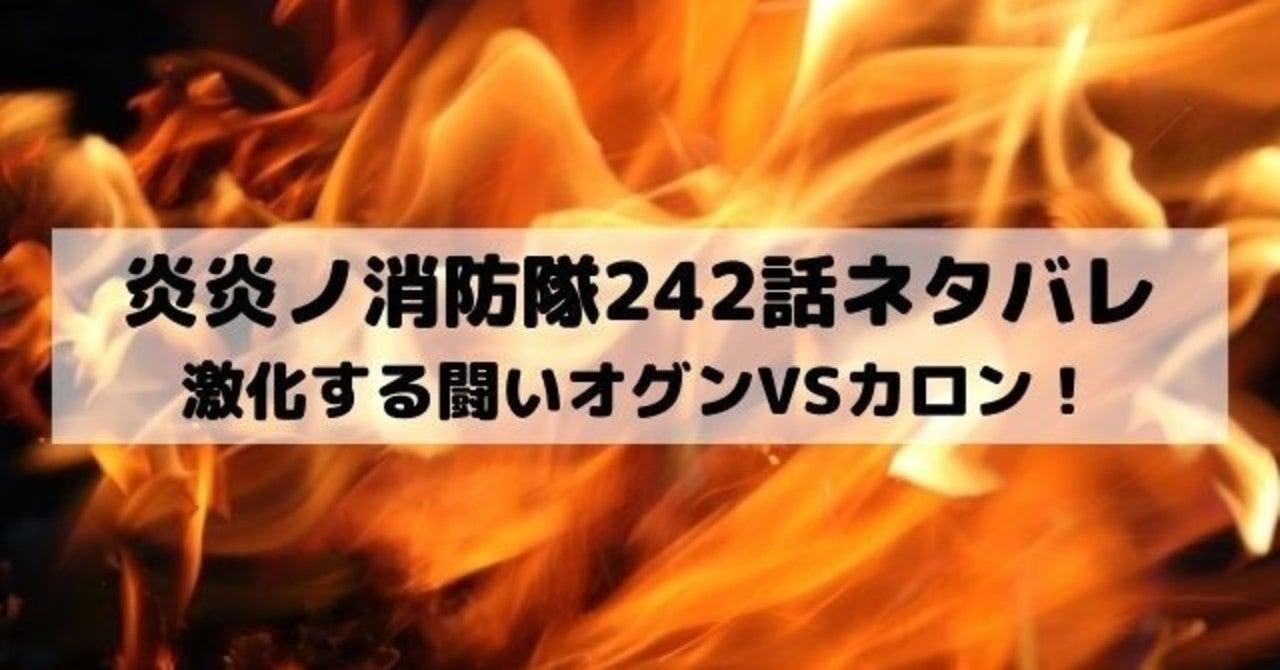 ネタバレ 隊 炎炎 消防 ノ