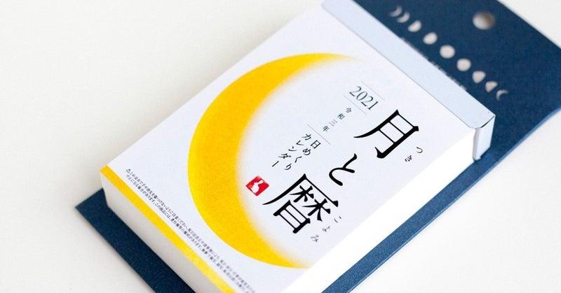 新しい日めくりを作ろう! 「月と暦日めくりカレンダー」|暦生活 ...