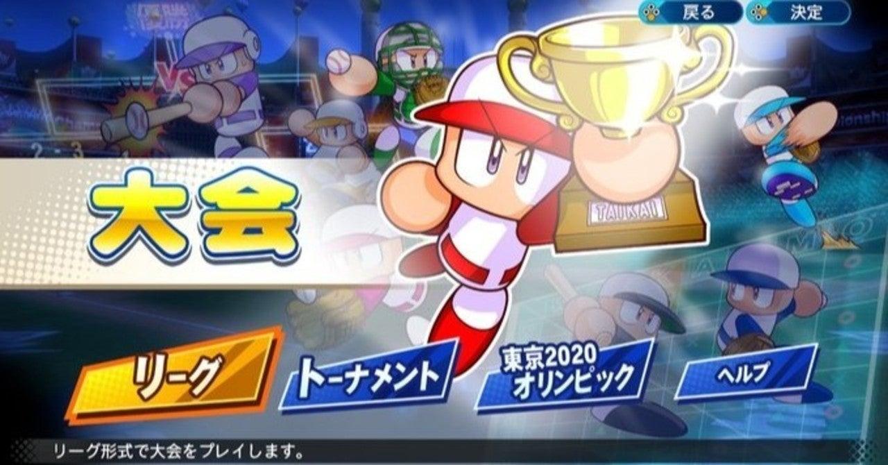 オリンピック パワプロ2020