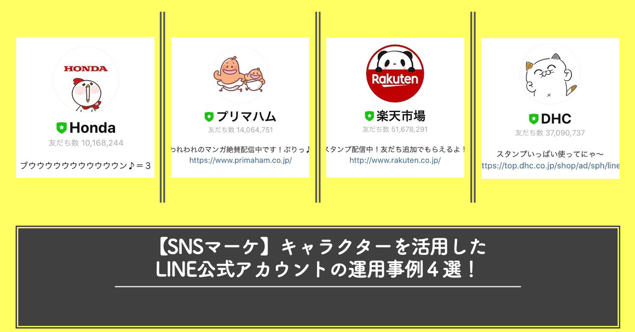Snsマーケ キャラクターを活用したline公式アカウントの運用事例4選 株式会社wwwaap ワープ Note