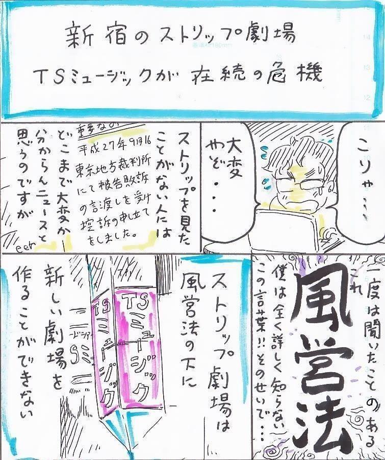 TSミュージック応援漫画その1.jpg_改定