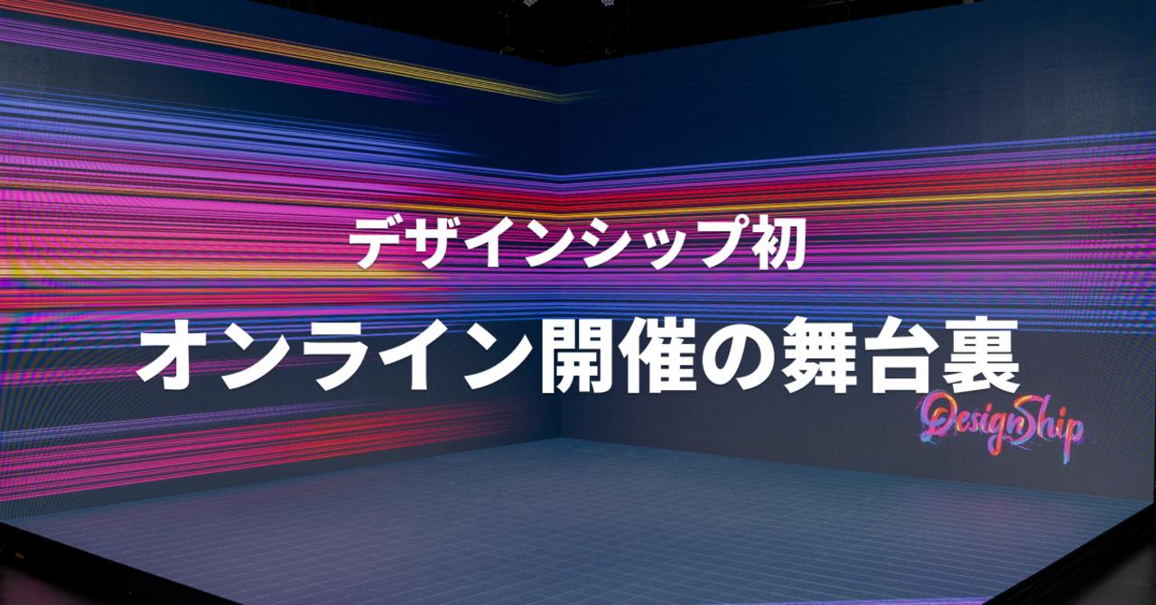 デザインシップ初、オンライン開催の舞台裏|武藤 篤司|note