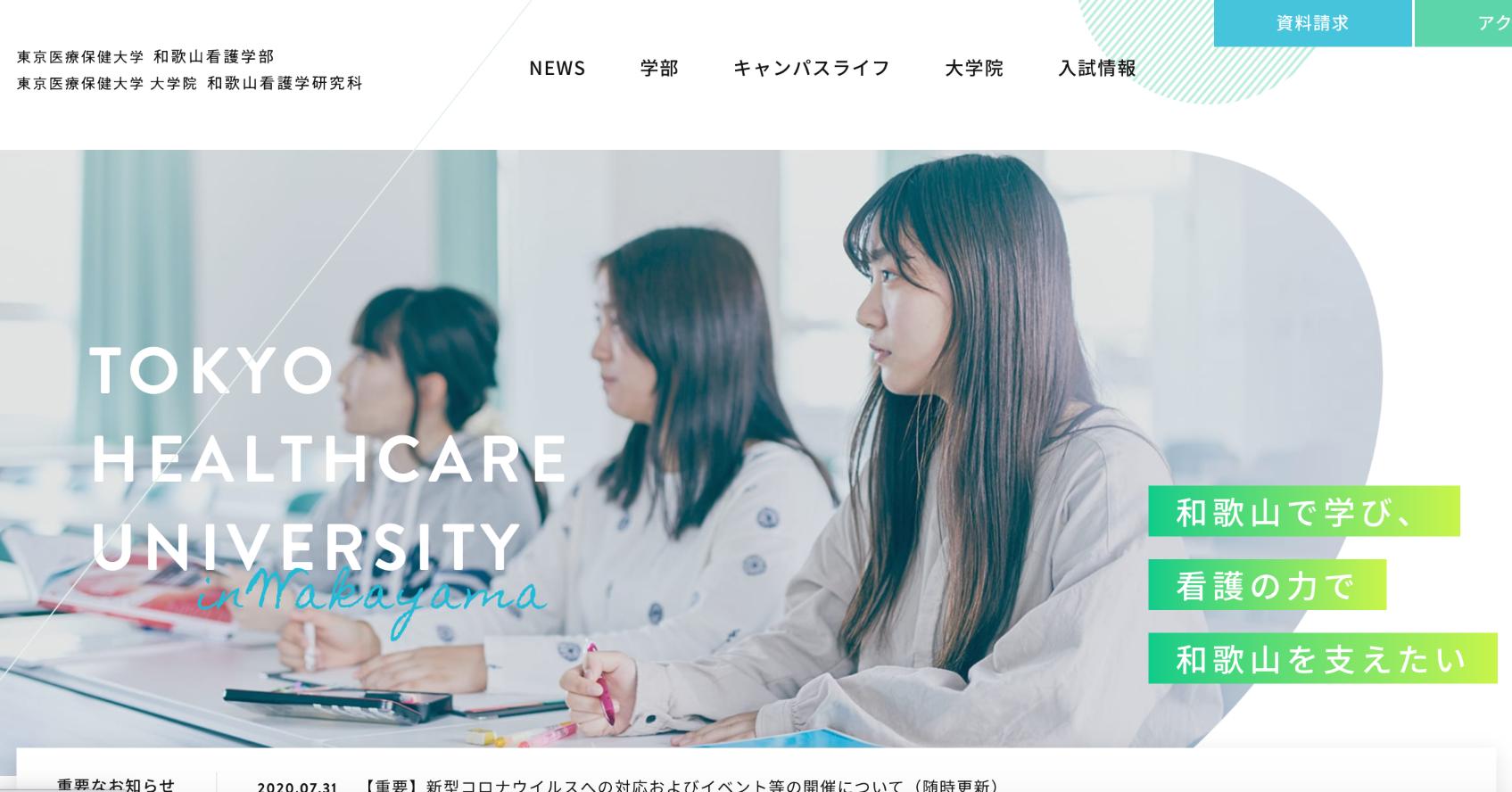 保健 和歌山 学部 東京 看護 大学 医療