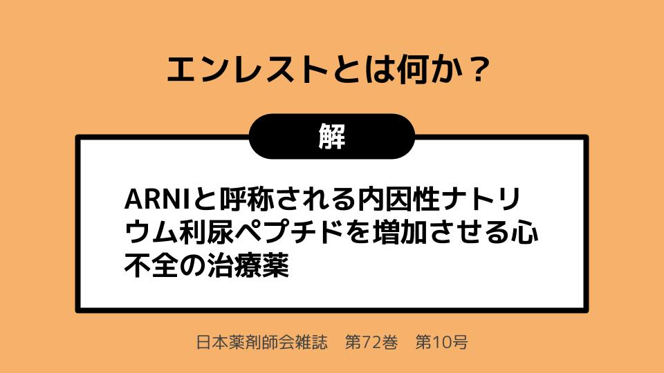 【新薬】エンレストとは何か1