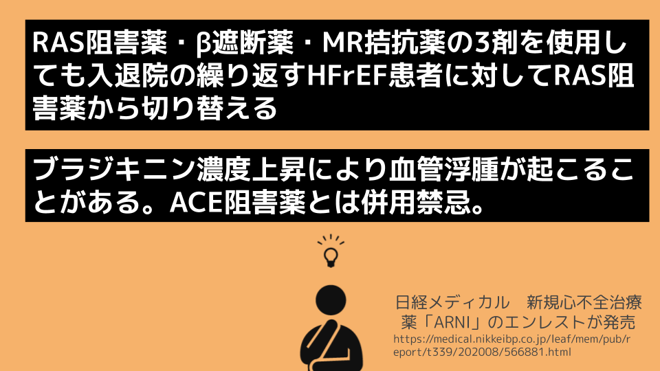 【新薬】エンレストとは何か?-4