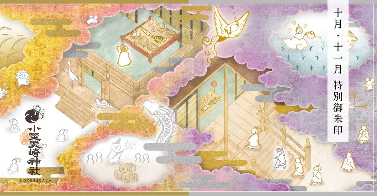 崎 小野 神社 帳 照 御朱印 〔御朱印〕小野照崎神社