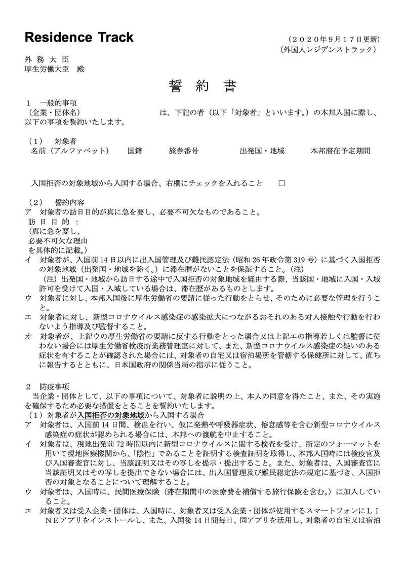 書類 提出 入国 確認 再 書 関連