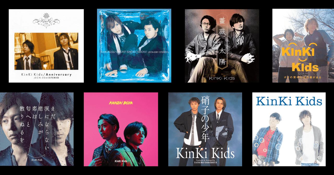 の かたまり kids 愛 kinki