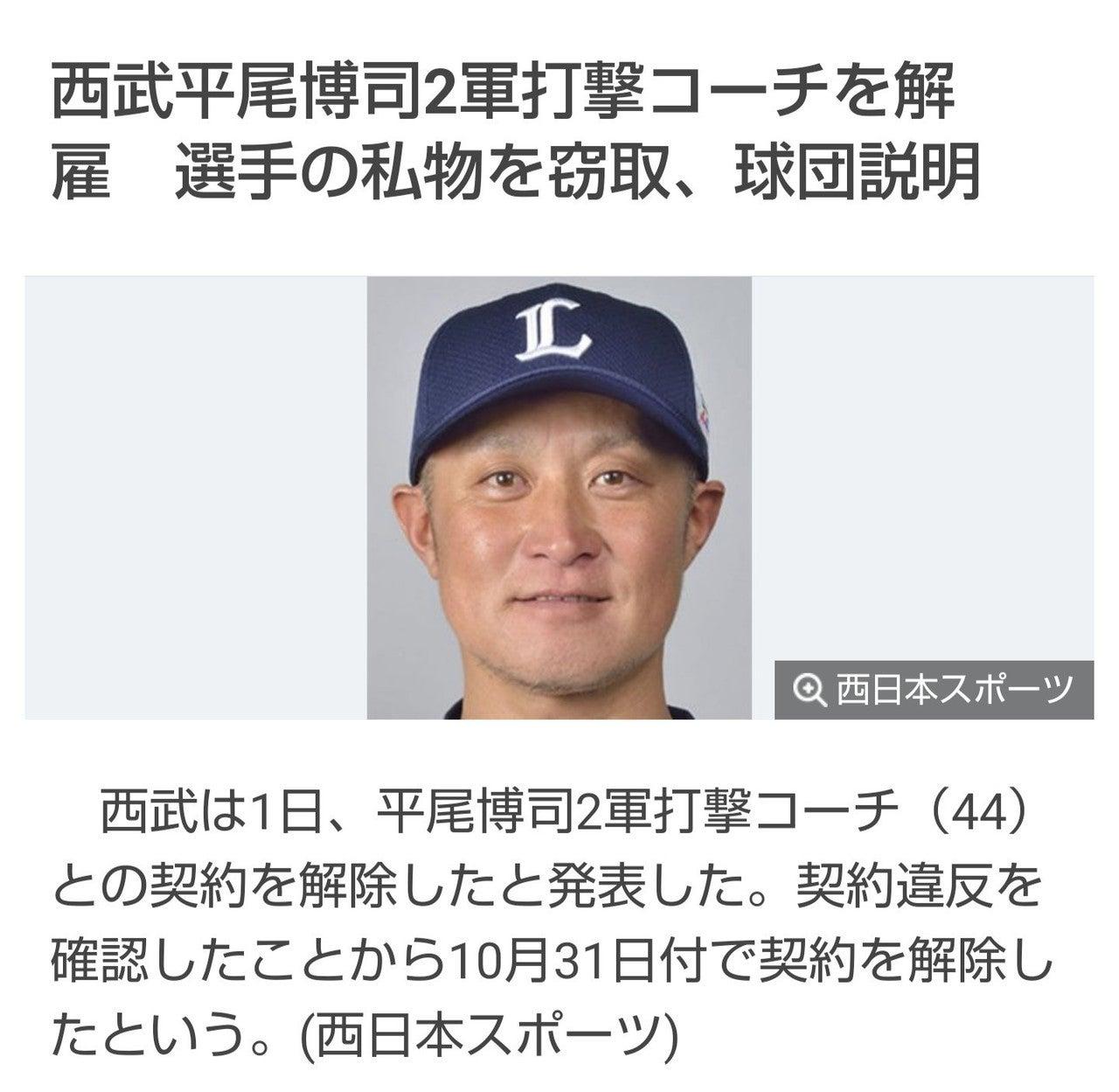 平尾 博司