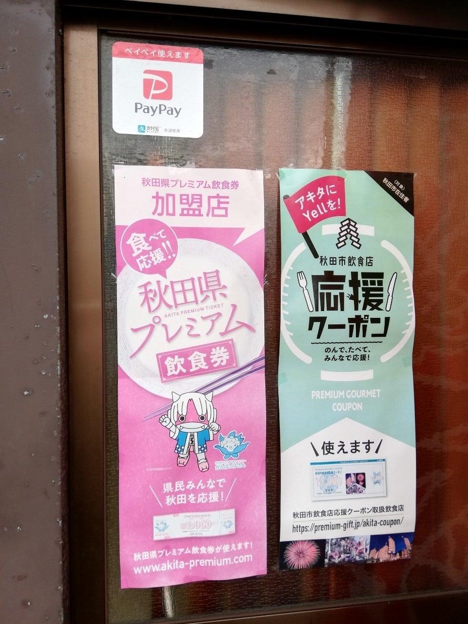 店 店 加盟 クーポン 市 秋田 応援 飲食