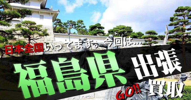 【福島県】リアル全国出張買取!福島県二本松市にお伺い。楽器や電動ドラムのお買取にやってきました!楽器にも力を入れております!