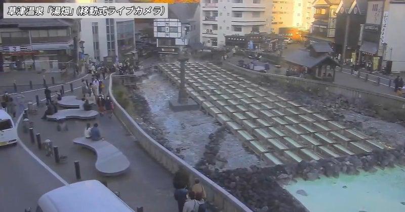 カメラ 草津 湯畑 ライブ