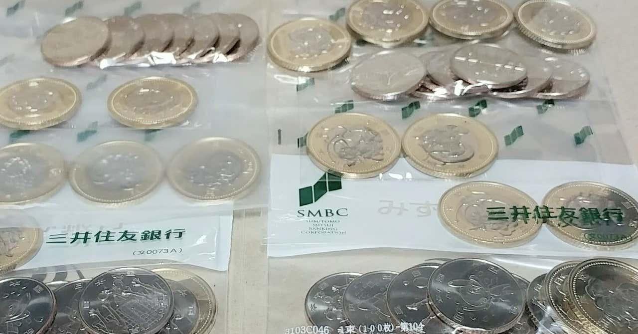 2020年東京オリンピック・パラリンピック競技大会記念貨幣(第四次発行 ...