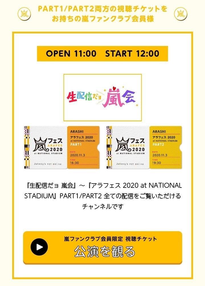 チケット アラフェス 2020 アラフェス2020ファンクラブ以外も視聴可能!!チケット発売日いつか紹介